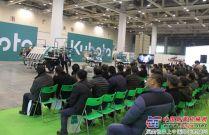 2014年久保田农业机械(苏州)有限公司经销商会议在苏州召开