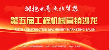 拥抱电商 点燃梦想——第五届工程机械市场营销沙龙盛大开幕