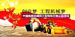 中国路面机械网大型物物交换公益活动隆重启动