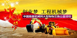 中国路面亚搏直播视频app网大型物物交换公益活动隆重启动