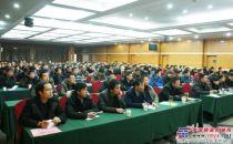 2014-2015岳首筑机产品培训交流会议召开