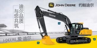 约翰迪尔 迪尔品质 与您共筑 I Deere