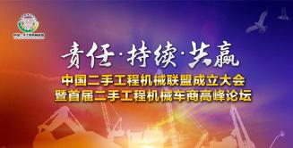 中国二手工程亚搏直播视频app联盟成立大会