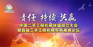 中国二手工程机械联盟成立大会