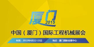 第七届(厦门)国际工程机械展