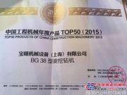 宝峨GB 60液压抓斗和BG 38旋挖钻机双双入选中国工程机械年度产品TOP 50