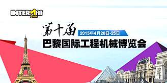 第十届巴黎国际工程机械博览会