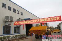 """厦工首台再制造装载机XG955开启""""重生之旅"""""""