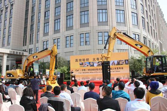 高效轮挖,大有可为—— Caterpillar(卡特彼勒)携手信昌机器在新疆发布Cat®(卡特)M320D2 轮式挖掘机