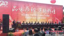 輝煌二十載 日立建機(中國)有限公司迎20周年慶典