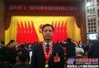 """山东临工邱峰荣获""""全国劳动模范""""称号"""