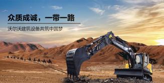 众质成诚,一带一路——沃尔沃建筑设备共筑中国梦