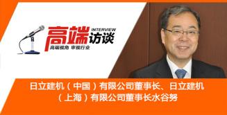 日立建机:立足中国 稳健前行