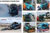 山河智能滑移裝載機中標北京市政項目