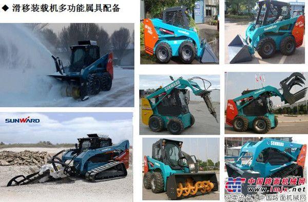 山河智能滑移装载机中标北京市政项目