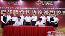 玉柴集团与中国银行广西区分行签订全面战略合作协议