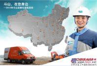 斗山,在您身边 ——斗山工程机械2015年全国定制化巡检活动启动