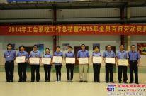 玉柴集团举行2014年工会工作总结暨2015年劳动竞赛启动会