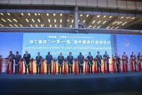 """""""新丝路 心服务""""徐工""""一带一路""""海外服务行隆重启动"""