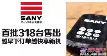 SANY V8手機首批318臺完美售出,首次公布高清大圖
