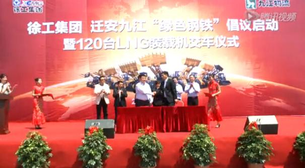 全球第一单,徐工120台LNG装载机交车现场