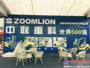 中联重科换代极光绿新品叉车亮相南亚博览会