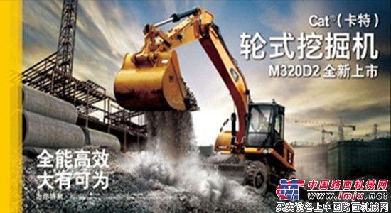 高效工装成就市政之王——Cat®(卡特)M320D2 轮式挖