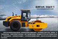 山推SR20MV垂直振动单钢轮压路机:品质为先 筑路天下