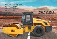 山推SR22MC机械单钢轮振动压路机——筑路养护好帮手