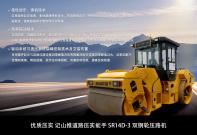 山推道路压实能手SR14D-3双钢轮压路机——优质压实