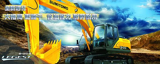 住友SH210-6挖掘机:大格局 更能干 省时更省力