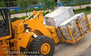 柳工CLGF360叉装车性能测试