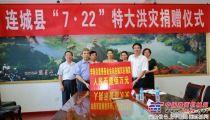 龙工李新炎慈善基金会向福建连城灾区捐赠100万元