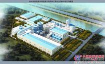 绿色环保的中联重科环境产业公司PPP项目