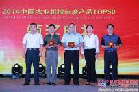 """中联重科荣获""""农业机械年度产品TOP50""""评选四项大奖"""