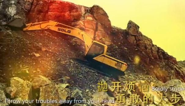 山东临工中国好司机版《我相信》MV