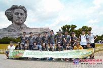 中联重科首届绿色青年人才成长计划夏令营纪实