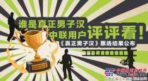 中联重科《真正男子汉》票选结果公布