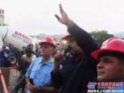委内瑞拉总统马杜罗会见梁稳根为团长的中国企业代表团