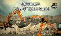 凯斯CX210B履带式挖掘机:卓越,源自创新