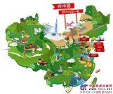斗载承诺 责任如山——微读《斗山Infracore(中国)2014年社会责任报告》