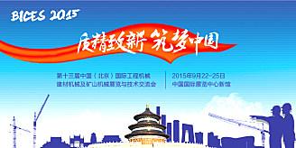 BICES 2015:质精至新 筑梦中国