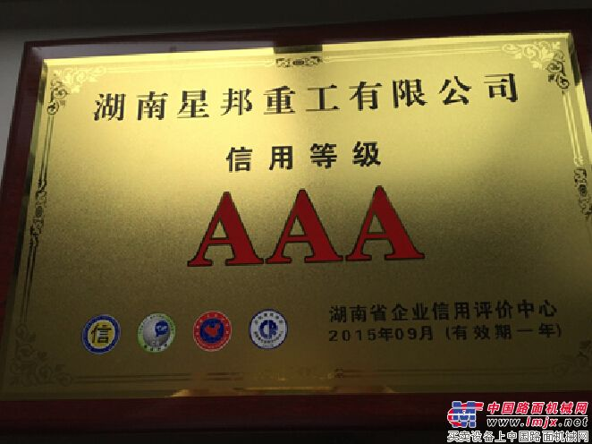 星邦重工获评湖南省信用最高等级资质 共迎新生 筑梦未来 星邦