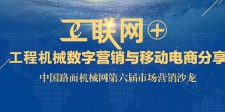 中国路面亚搏直播视频app网第六届工程亚搏直播视频app市场营销沙龙