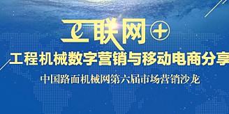 中国路面机械网第六届工程机械市场营销沙龙