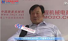 中国路面机械网专访辽阳筑路机械有限公司董事长关岐生