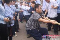 亚龙公司成功举办第十届职工运动会