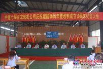 七局副总经理周爱明出席机械厂改制暨亚龙筑机公司成立十周年庆典