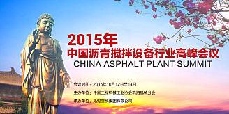 第六届中国沥青搅拌设备行业高峰会议圆满召开