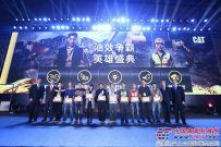 英雄聚首,油·效金秋——2015 Cat钢铁英雄油效争霸赛荣耀盛典成功举办!